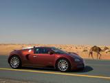 Images of Bugatti Veyron 2005–11