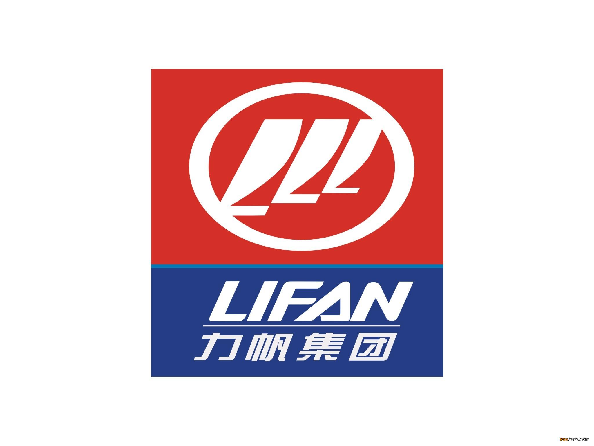 Lifan photos (2048 x 1536)